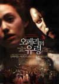 韓国チラシ258: オペラ座の怪人