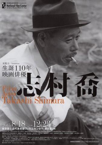 映画チラシ: 【志村喬】生誕110年 映画俳優志村喬(A4判・2枚折・東京国立近代美術館フィルムセンター)