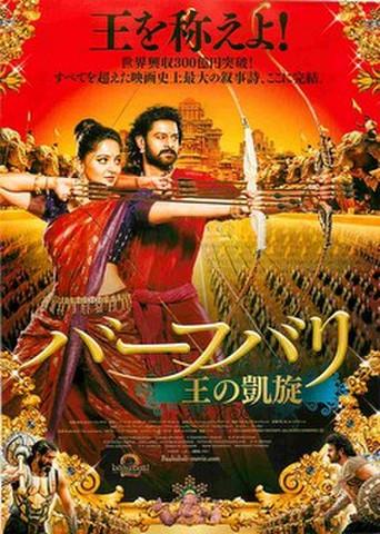 映画チラシ: バーフバリ 王の凱旋