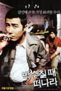 韓国チラシ839: 拍手する時に去れ