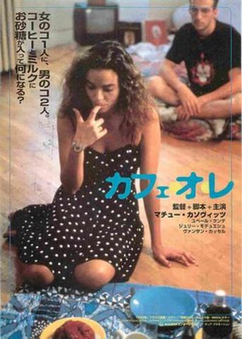 映画チラシ: カフェ・オ・レ