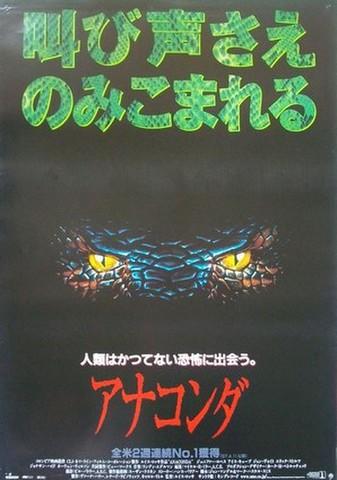 映画ポスター1761: アナコンダ