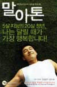 韓国チラシ652: マラソン