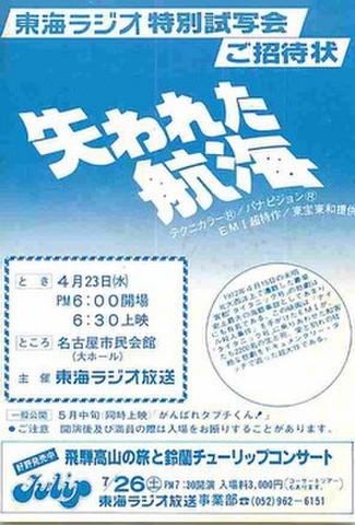 失われた航海(試写状・単色・シミあり・宛名記入済)
