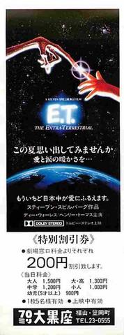 E.T.(リバイバル)(割引券)