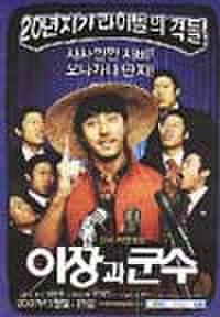 韓国チラシ071: 里長と郡守