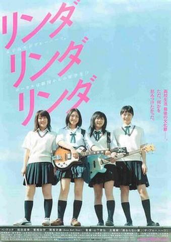 映画チラシ: リンダ・リンダ・リンダ
