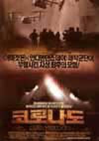 韓国チラシ224: エル・コロナド 神秘の神殿