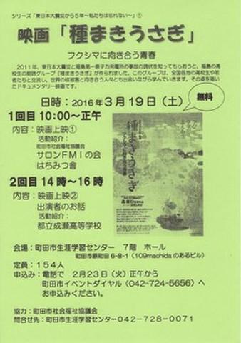 映画チラシ: 種まきうさぎ フクシマに向き合う青春(A4判・単色・片面・町田市生涯学習センター)