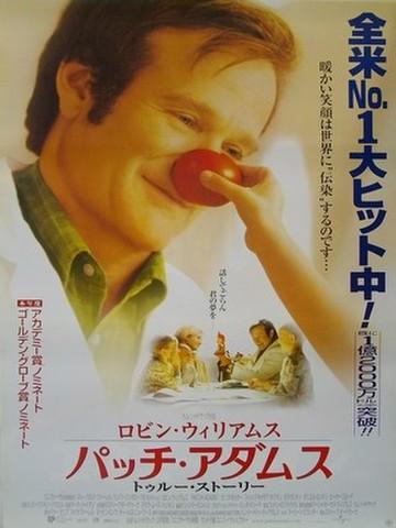 映画ポスター1361: パッチ・アダムス