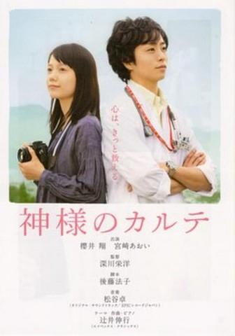 映画チラシ: 神様のカルテ(小型・6枚折)