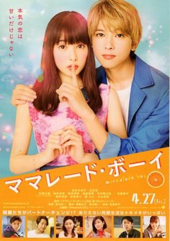 映画チラシ: ママレード・ボーイ(2枚折)