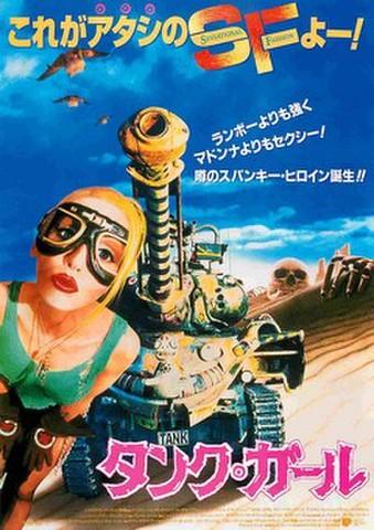 映画チラシ: タンク・ガール