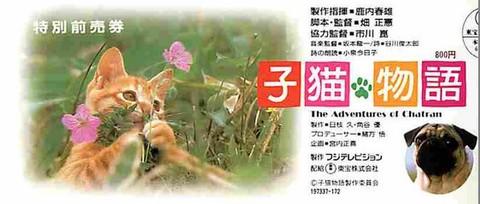 子猫物語(半券)