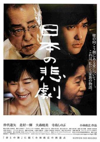 映画チラシ: 日本の悲劇