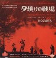 EPレコード287: 夕焼けの戦場