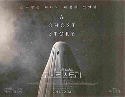 韓国チラシ401: A GHOST STORY