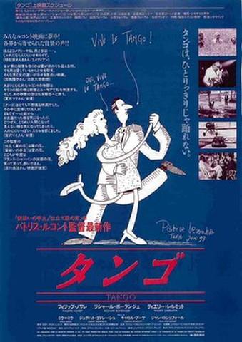 映画チラシ: タンゴ(パトリス・ルコント)(2色刷)