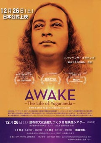 映画チラシ: AWAKE The Life of Yogananda(A4判・片面)