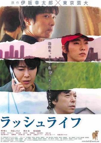 映画チラシ: ラッシュライフ(裏面作品評:赤茶)