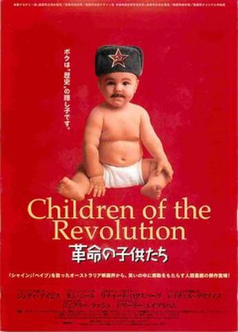 映画チラシ: 革命の子供たち