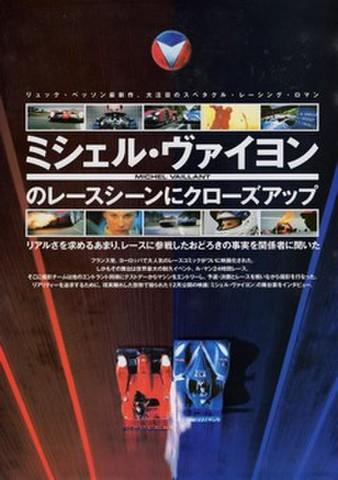 映画チラシ: ミシェル・ヴァイヨン(A4判・2枚折)
