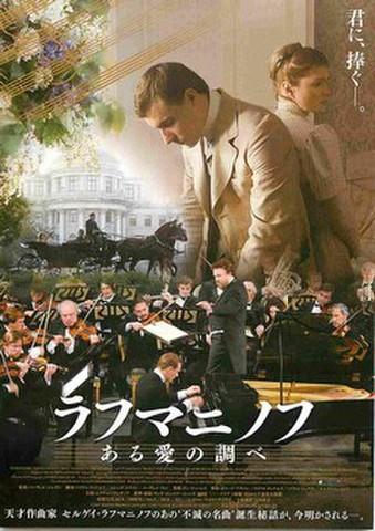 映画チラシ: ラフマニノフ ある愛の調べ(君に、捧ぐ)