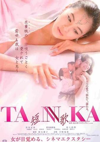 映画チラシ: TANKA 短歌