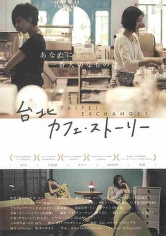 映画チラシ: 台北カフェ・ストーリー