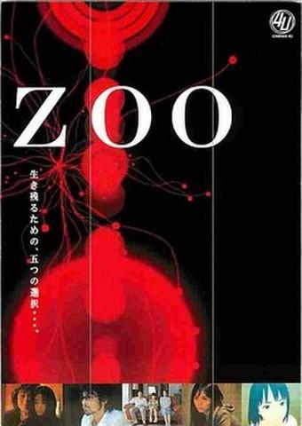 ZOO 生き残るための、五つの選択…。(試写状・題字上・宛名記入済)