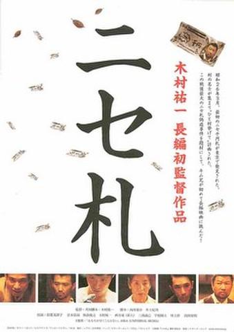 映画チラシ: ニセ札(題字黒)