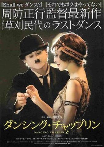 映画チラシ: ダンシング・チャップリン