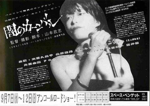 映画チラシ: 闇のカーニバル(片面・単色・スペースベンゲット)