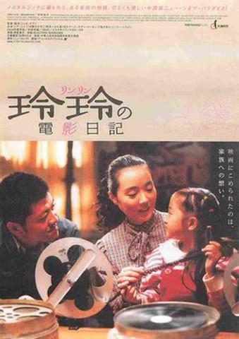 映画チラシ: 玲玲の電影日記