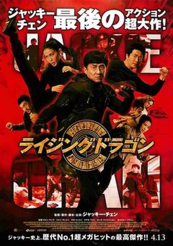 映画チラシ: ライジング・ドラゴン(赤地)