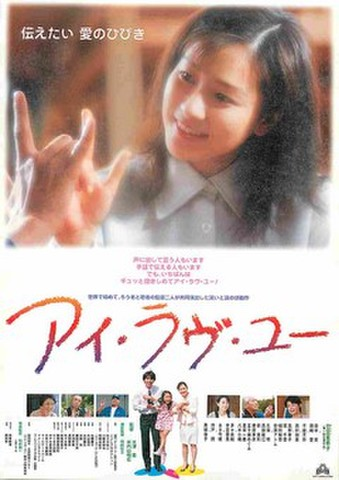 映画チラシ: アイ・ラヴ・ユー(忍足亜希子)(右下マーク1つ)