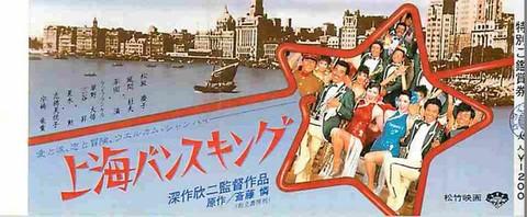 上海バンスキング(半券)