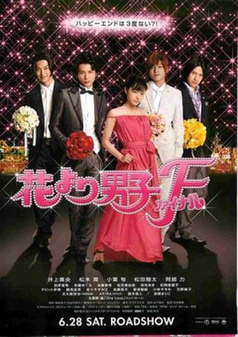 映画チラシ: 花より男子F(2枚折)