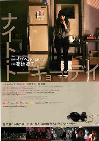 映画チラシ: ナイト・トーキョー・デイ