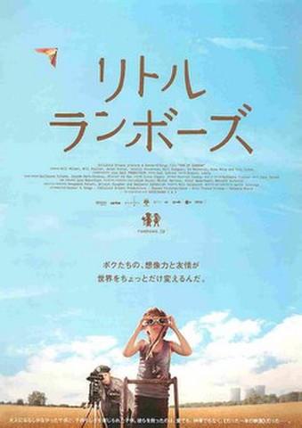 映画チラシ: リトルランボーズ