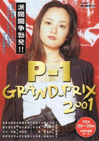 映画チラシ: P-1 GRAND-PRIX2001