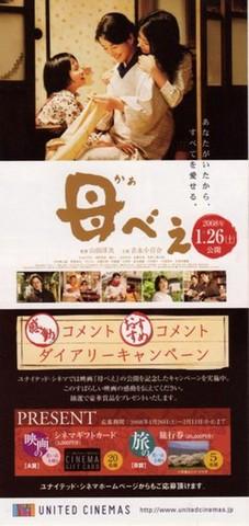 映画チラシ: 母べえ(小型・3枚折・ユナイテッドシネマ発行)