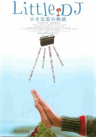 映画チラシ: Little DJ 小さな恋の物語(題字上)
