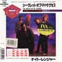 EPレコード128: 摩天楼はバラ色に(シール貼り付け有り)