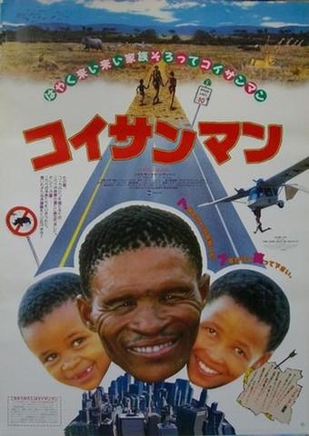 映画ポスター1478: コイサンマン