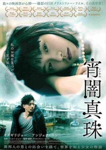 映画チラシ: 宵闇真珠