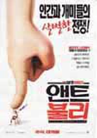 韓国チラシ908: アントブリー
