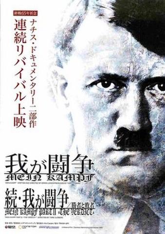 映画チラシ: 我が闘争/続・我が闘争 勝者と敗者(縦)