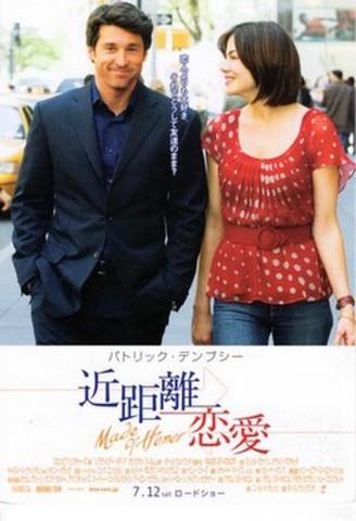 近距離恋愛(パトリック・デンプシー)(試写状・宛名記入済)