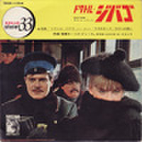 EPレコード233: ドクトル・ジバゴ